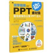 现学现用PPT素材集(菜鸟变身办公室PPT达人)