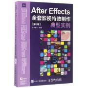 After Effects全套影视特效制作典型实例(第2版)