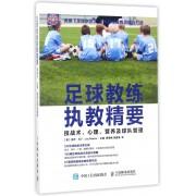 足球教练执教精要(技战术心理营养及球队管理)