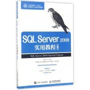 SQL Server2008实用教程(第3版工业和信息化十三五高职高专人才培养规划教材)