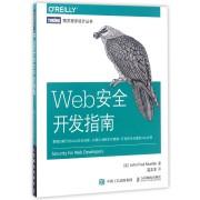 Web安全开发指南/图灵程序设计丛书
