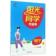 数学(8上ZJ共2册)/阳光同学作业本