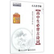高中生必背古诗词(解释导读赏析版)/司马彦字帖