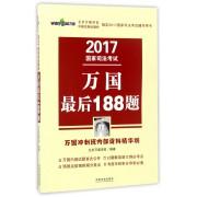 2017国家司法考试万国最后188题(万国冲刺班内部资料精华版)