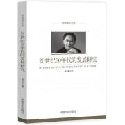 20世纪80年代的发展研究/政协委员文库