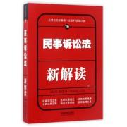 民事诉讼法新解读(全新升级第4版)/法律法规新解读