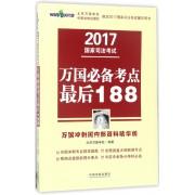 2017国家司法考试万国必备考点最后188(万国冲刺班内部资料精华版)