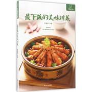 最下饭的美味川菜/大厨请到家