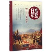 日本军鉴(5百年日俄博弈)