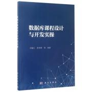 数据库课程设计与开发实操(附光盘)