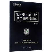 概率统计30年真题超精解(2018数学1)