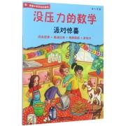 派对惊喜(8-9岁德国小学生知识读本)/没压力的数学