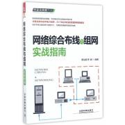 网络综合布线与组网实战指南/网管员典藏书架