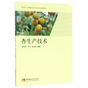 杏生产技术