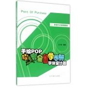 手绘POP完全自学手册(字体设计篇手绘POP系列教材)
