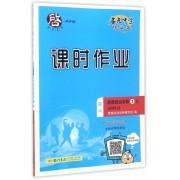 高中思想政治(必修1R经济生活)/启东中学作业本课时作业