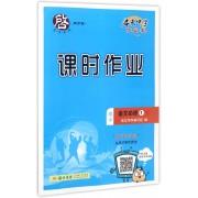 高中语文(必修1JS)/启东中学作业本课时作业