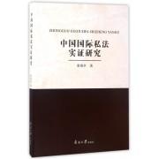 中国国际私法实证研究