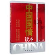 中国国情读本(2017版)