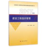 建设工程造价管理(2017年版全国造价工程师执业资格考试模拟试题与解析)