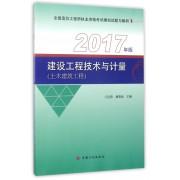 建设工程技术与计量(土木建筑工程2017年版全国造价工程师执业资格考试模拟试题与解析)