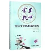 初中文言常用词语积累(下)/字里乾坤