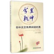 初中文言常用词语积累(上)/字里乾坤