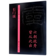 石门颂/中国历代名碑