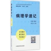 病理学速记(第2版全国高等医药院校教材配套用书)/轻松记忆三点丛书