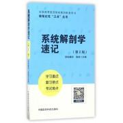 系统解剖学速记(第2版全国高等医药院校教材配套用书)/轻松记忆三点丛书