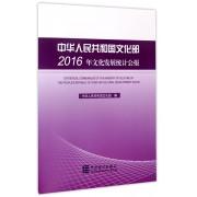 中华人民共和国文化部2016年文化发展统计公报