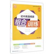 初中英语阅读组合训练(7上浙江专版2018版)