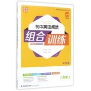 初中英语阅读组合训练(8上浙江专版2018版)