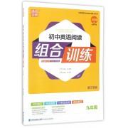 初中英语阅读组合训练(9年级浙江专版2018版)