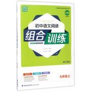 初中语文阅读组合训练(7上浙江专版2018版)