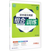 初中语文阅读组合训练(8上浙江专版2018版)