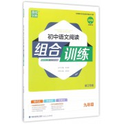 初中语文阅读组合训练(9年级浙江专版2018版)