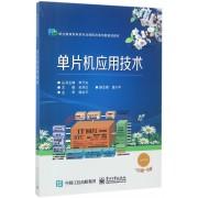 单片机应用技术(职业教育机电类专业课程改革创新规划教材)