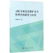 ABC分析法在煤矿安全管理中的研究与应用