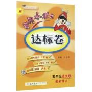 五年级语文(上R最新修订同步作业类)/黄冈小状元达标卷