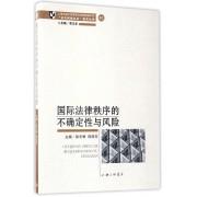 国际法律秩序的不确定性与风险/法与风险社会研究丛书