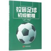 校园足球初级教程