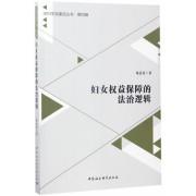 妇女权益保障的法治逻辑/深圳学派建设丛书