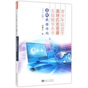 高级数据结构(C++版)/青少年信息学奥林匹克竞赛实战辅导丛书