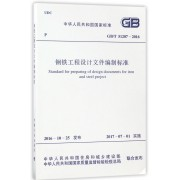 钢铁工程设计文件编制标准(GB\T51207-2016)/中华人民共和国国家标准