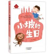 小坡的生日(小学生必读经典)/语文新课标必读丛书