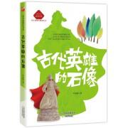古代英雄的石像(小学生必读经典)/语文新课标必读丛书