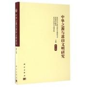 中华之源与嵩山文明研究(第3辑)