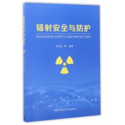 辐射安全与防护
