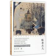 怪老头儿/中国当代儿童文学名家经典作品/心阅读文丛